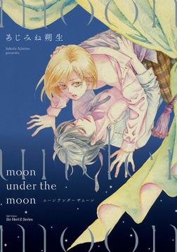 moon under the moon 【電子限定おまけマンガ付】-電子書籍