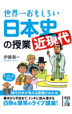世界一おもしろい日本史<近現代>の授業-電子書籍
