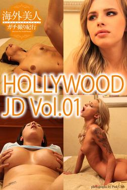 海外美人ガチ撮り紀行 HOLLYWOOD JD Vol.01-電子書籍