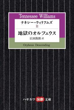 テネシー・ウィリアムズII 地獄のオルフェウス-電子書籍