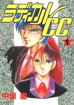 ラディカルCC(1)-電子書籍