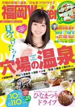 FukuokaWalker福岡ウォーカー 2016 3月号-電子書籍