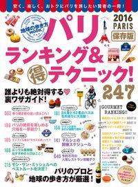 地球の歩き方MOOK パリ ランキング&マル得テクニック! 2016