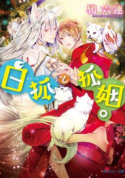 白狐と狐姻。【電子特別版】-電子書籍
