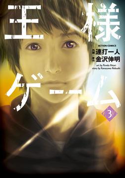 王様ゲーム : 3-電子書籍