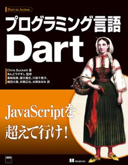 プログラミング言語Dart-電子書籍