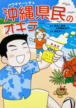沖縄県民のオキテ-電子書籍