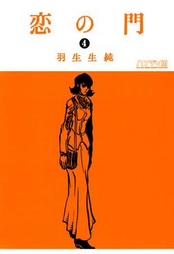 恋の門 4-電子書籍