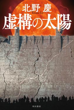 虚構の太陽-電子書籍