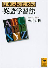 日本人のための英語学習法(講談社学術文庫)