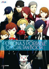 ペルソナ3 ポータブル 公式ファンブック