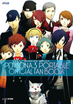 ペルソナ3 ポータブル 公式ファンブック-電子書籍