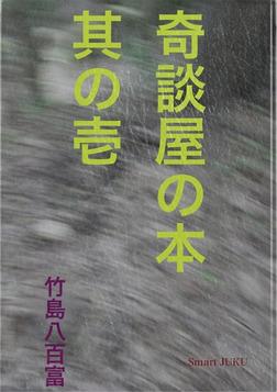 奇談屋の本 其の壱-電子書籍