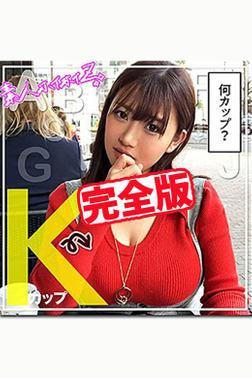 【完全版】【素人ハメ撮り】Kちゃん-電子書籍