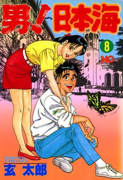 男!日本海 8-電子書籍