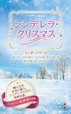 スター作家傑作選~シンデレラ・クリスマス~-電子書籍