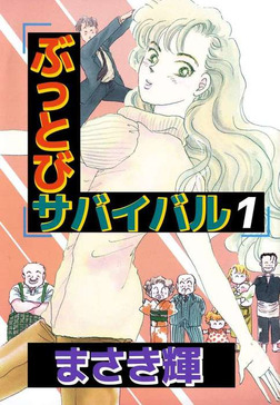 ぶっとびサバイバル 1巻-電子書籍