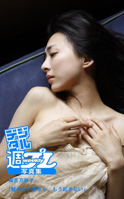 <デジタル週プレ写真集> 梅宮万紗子「醒めない夢なら、もう起きない」-電子書籍
