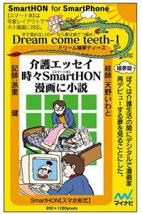 介護エッセイ時々SmartHON漫画に小説【スマホ形式】