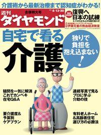 週刊ダイヤモンド 11年8月20日合併号