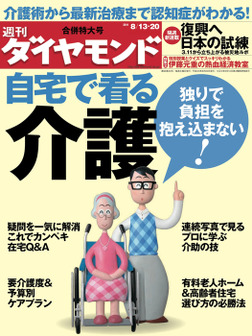 週刊ダイヤモンド 11年8月20日合併号-電子書籍
