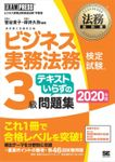 法務教科書 ビジネス実務法務検定試験(R)3級 テキストいらずの問題集 2020年版