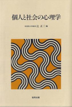 個人と社会の心理学-電子書籍