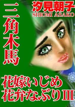 三角木馬 花嫁いじめ花弁なぶり 3(改訂版)-電子書籍
