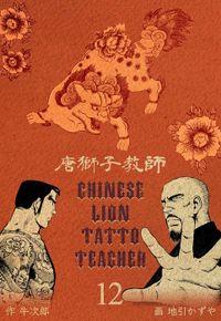 唐獅子教師 12