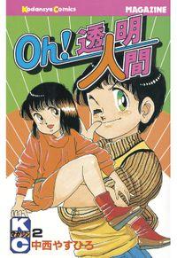 Oh!透明人間(2)