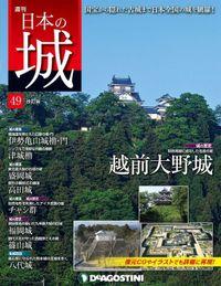 日本の城 改訂版 第49号