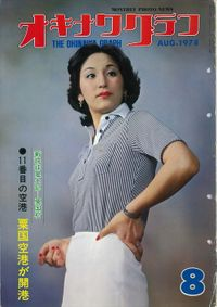 オキナワグラフ 1978年8月号 戦後沖縄の歴史とともに歩み続ける写真誌