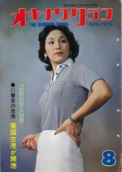 オキナワグラフ 1978年8月号 戦後沖縄の歴史とともに歩み続ける写真誌-電子書籍