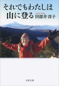 それでもわたしは山に登る(文春文庫)