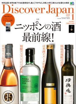 Discover Japan 2018年1月号「ニッポンの酒、最前線!」-電子書籍