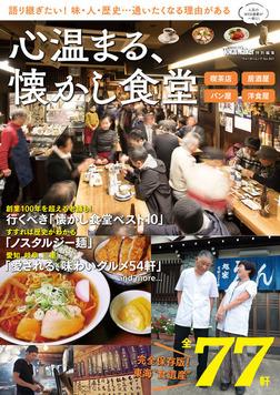 東海ウォーカー特別編集 心温まる、懐かし食堂-電子書籍