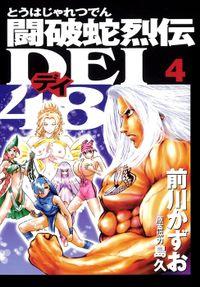 闘破蛇烈伝DEI48(4)
