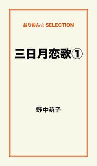 三日月恋歌(1)