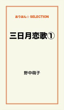 三日月恋歌(1)-電子書籍