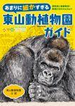 あまりに細かすぎる東山動植物園ガイド