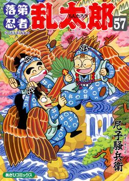 落第忍者乱太郎 57巻-電子書籍