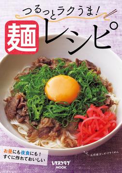 つるっとラクうま! 麺レシピ-電子書籍