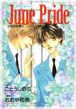 タクミくんシリーズ June Pride 6月の自尊心-電子書籍