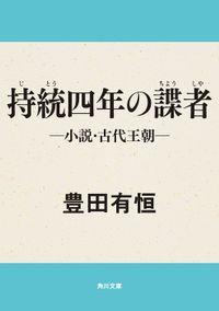 持統四年の諜者 - 小説・古代王朝-