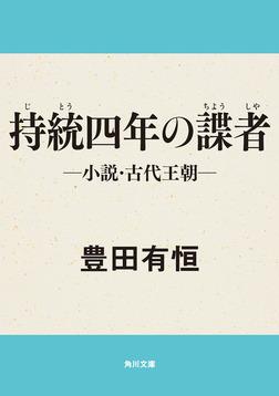 持統四年の諜者 - 小説・古代王朝--電子書籍