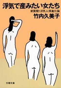 浮気で産みたい女たち 新展開!浮気人類進化論-電子書籍