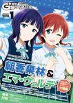 【電子版】電撃G's magazine 2021年1月号