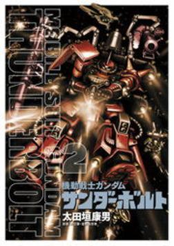 機動戦士ガンダム サンダーボルト(2)-電子書籍
