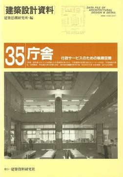 庁舎-電子書籍