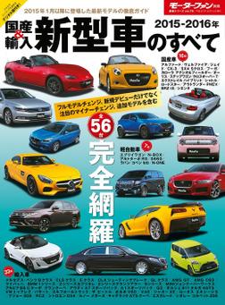 2015-2016年 国産&輸入新型車のすべて-電子書籍